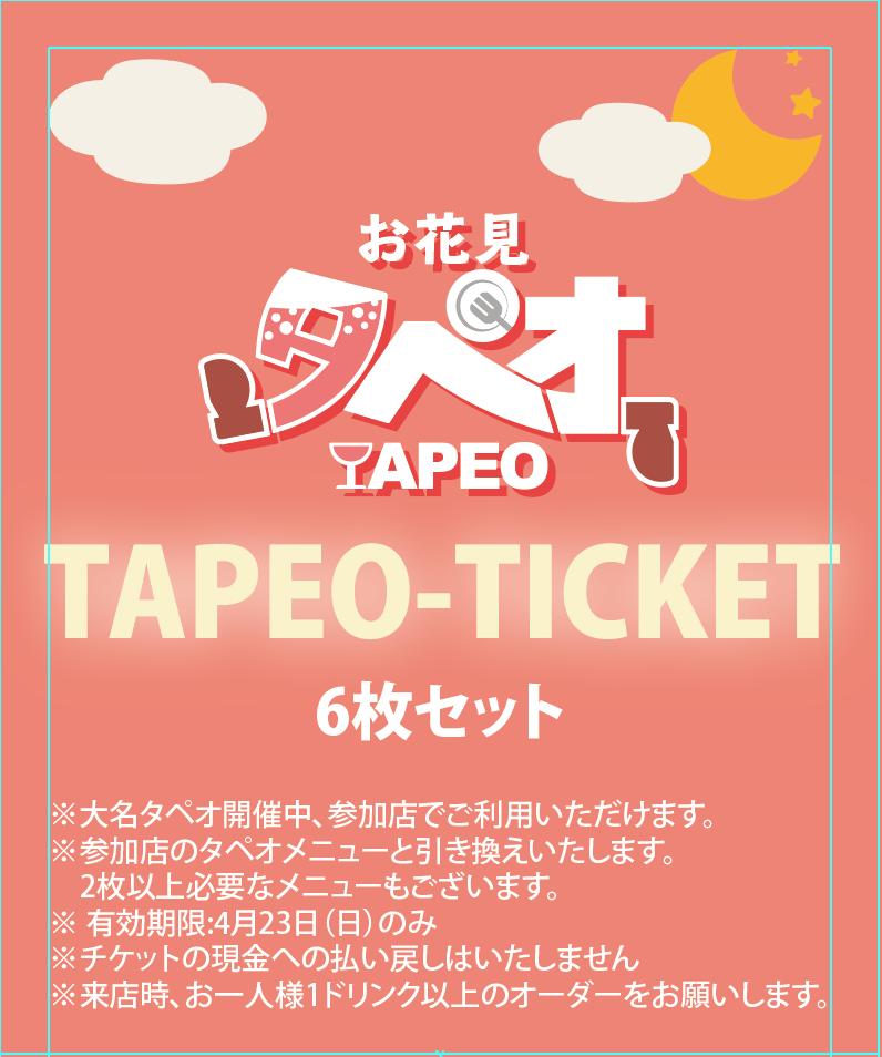お花見タペオ チケット 170322更新1