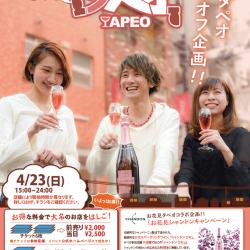 お花見タペオ ポスター 170322更新 2