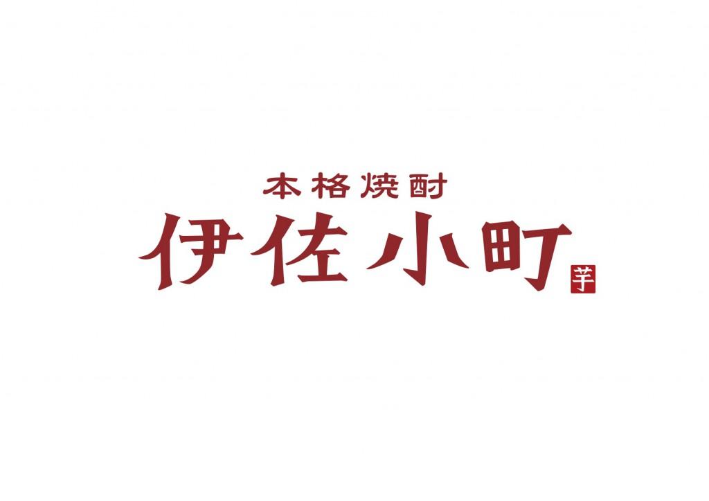 伊佐小町ロゴ横 (1)