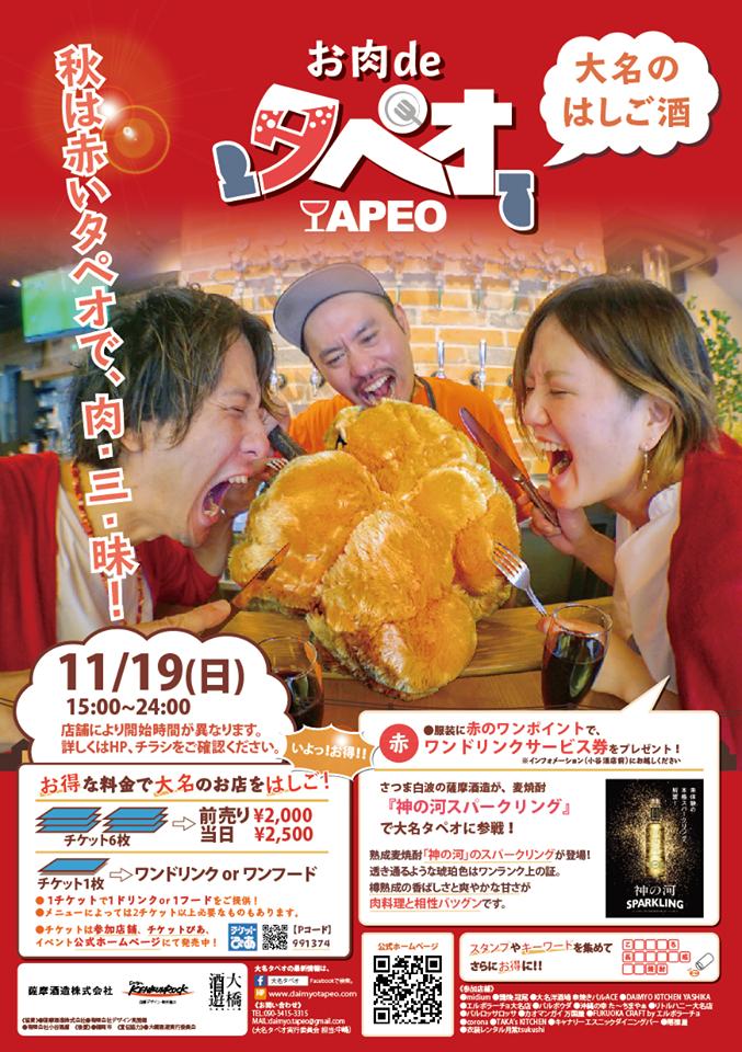 お肉deタペオ2017 ポスター