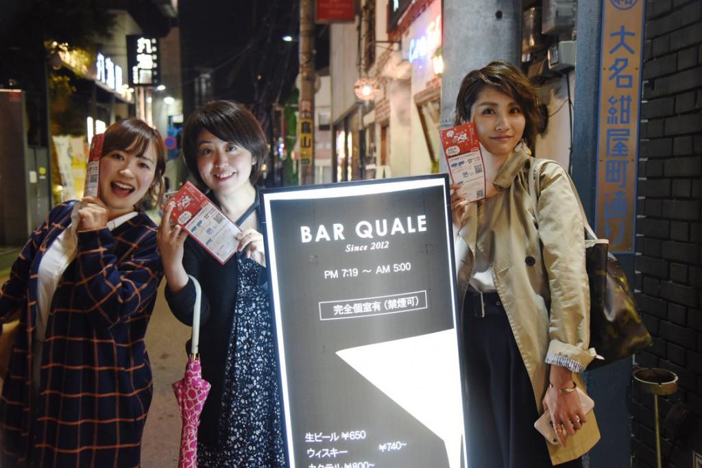 Quale-1