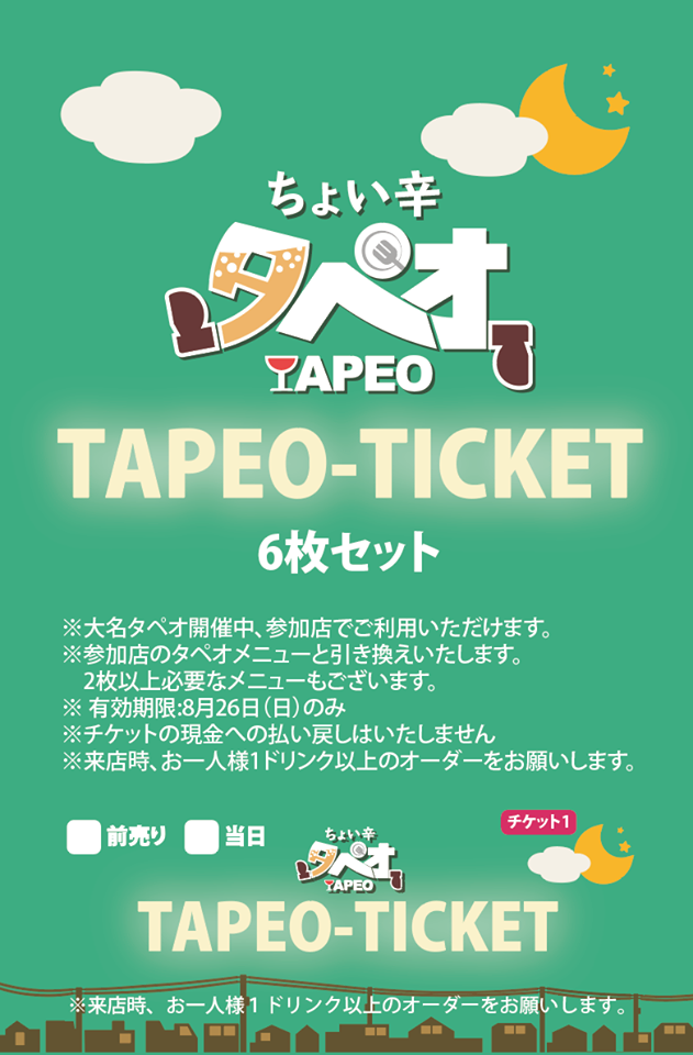 tapeo ticket 1808_1